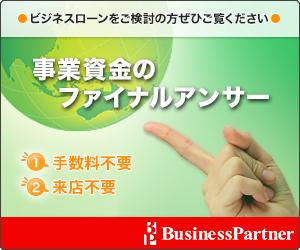 スモールビジネスローンとは | 法人・個人事業主ファイナンスリース・ビジネスローン・クレジット・割賦販売のビジネスパートナー