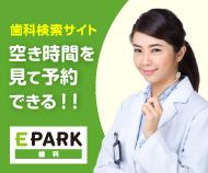 歯医者予約ならEPARK歯科