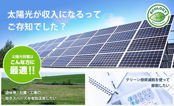 太陽光が収入になるってご存知でした?