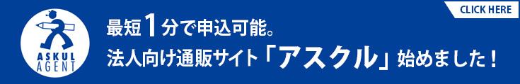 オフィス用品の通販 アスクル カタログ請求!